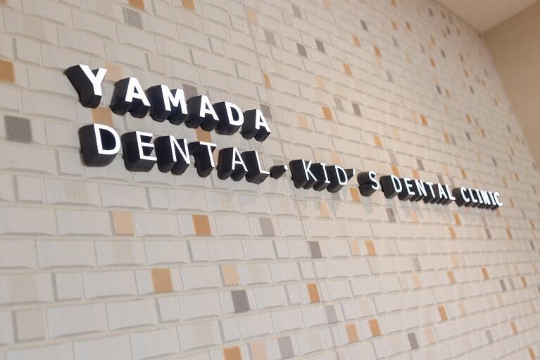 やまだ歯科・こども歯科の審美歯科メニュー