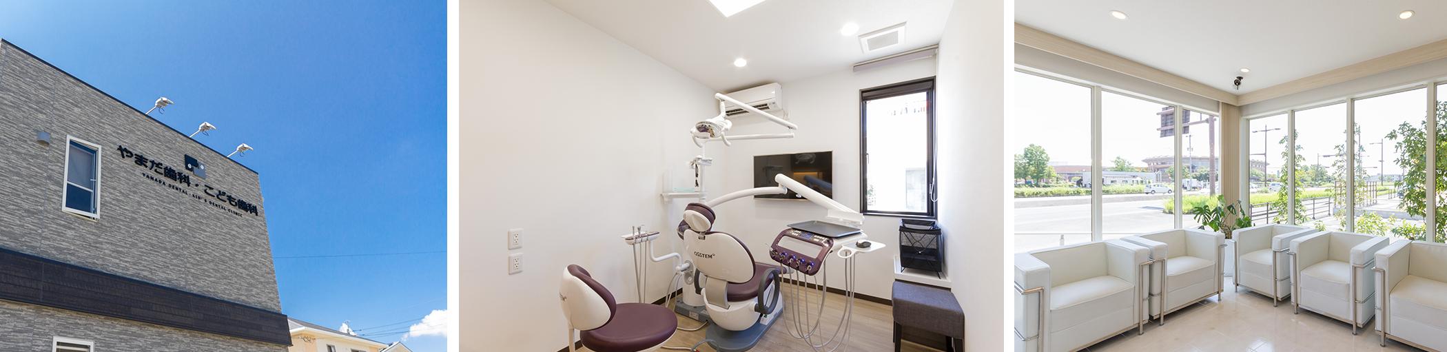 親子で通える歯科医院